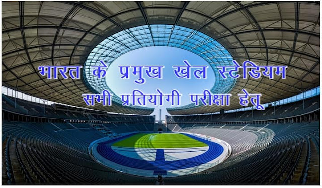 List of Sports Stadiums in India PDF, List of Stadiums in India State Wise