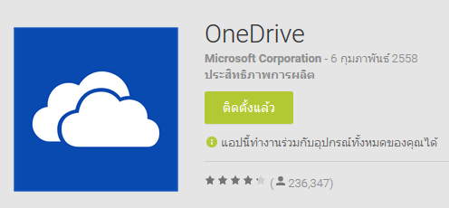 https://play.google.com/store/apps/details?id=com.microsoft.skydrive&hl=th