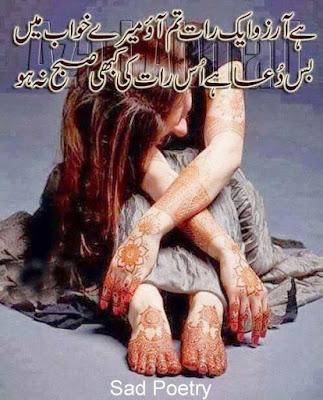urdu poetry romantic,romantic poetry in urdu