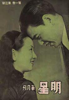 Gao Zhan Wei & Gao Jianping (1935)