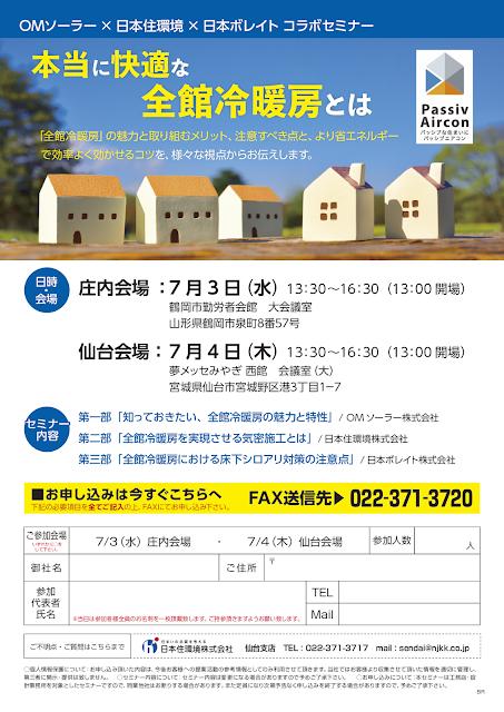 日本ボレイトセミナー申込書