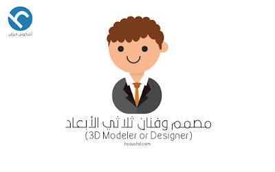 مصمم وفنان ثلاثي الأبعاد ( 3D Modeler or Designer )