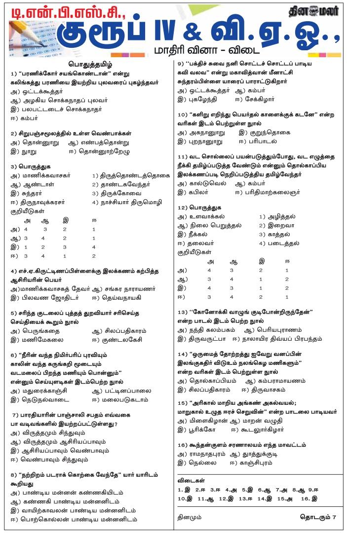 dinamalar-tnpsc-ccse4-2017-7-pothu-tamil-24th-november-2017-www-tnpscquizportal-blogspot-in