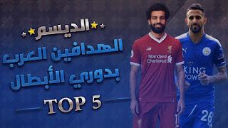 أفضل 5 هدافيين عرب بدوري أبطال أوروبا