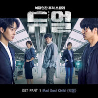 Download Duel OST