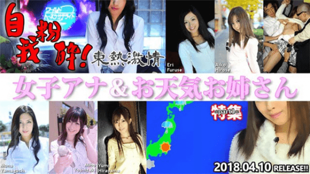 Free Jav HD Female Anna & Weather Sister Feature Part 1