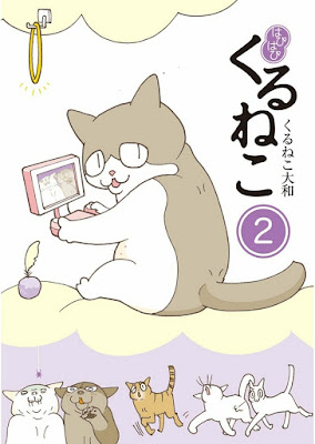 はぴはぴ くるねこ zip online dl and discussion