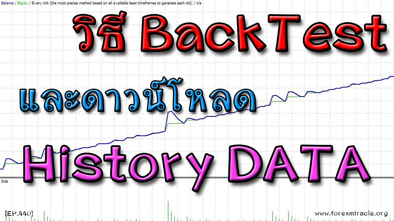 วิธี BackTest และดาวน์โหลด History Data มาลงที่เครื่อง