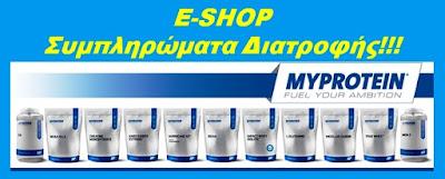 eshop-myprotein