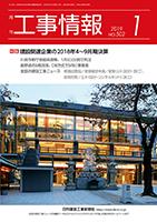 月刊工事情報1月号表紙