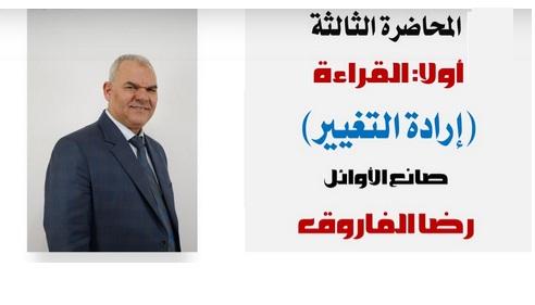 المحاضرة الثالثة والرابعة لغة عربية للصف الثالث الثانوى2020  مستر  رضا الفاروق