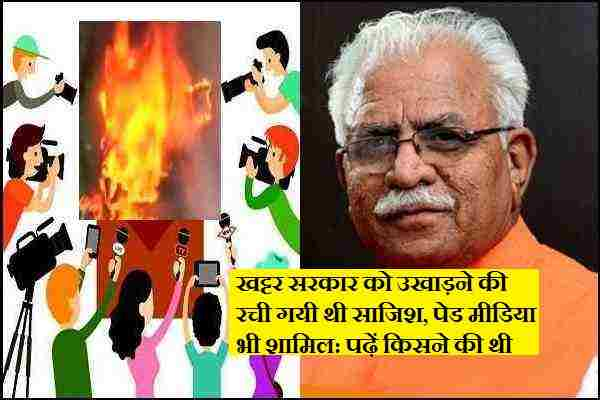 big-conspiracy-against-cm-khattar-sarkar-in-baba-ram-rahim-case