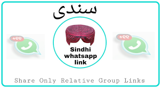 Join | Sindhi Whatsapp Group link | New Whatsapp Groups - Group Links