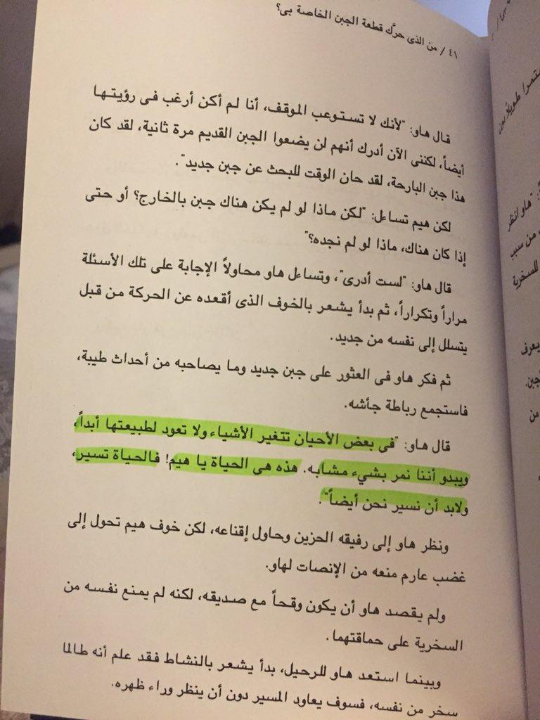 تحميل كتاب هكذا تخسر حياتك pdf