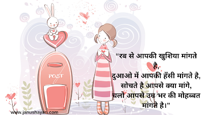 Love Quotes, Cute Love Quotes In Hindi