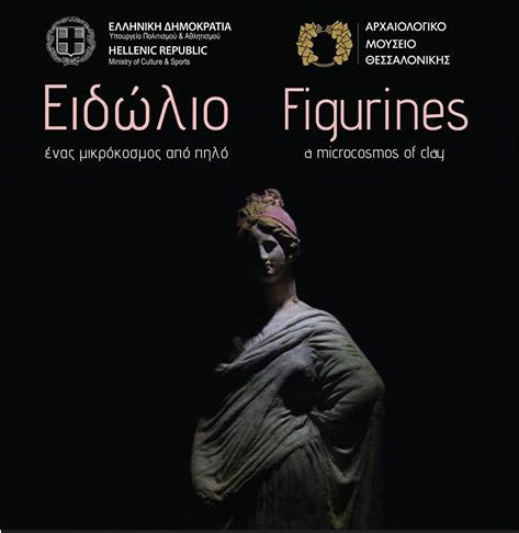 'Figurines – a microcosm made of clay' at the Archaeological Museum of Thessaloniki