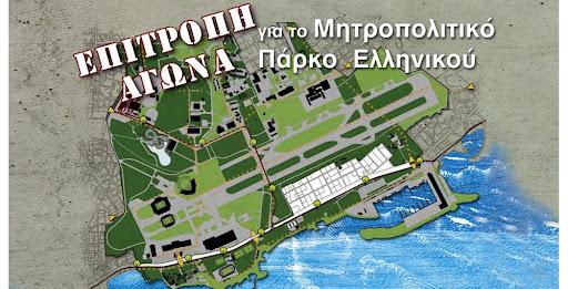 ΕΠΙΤΡΟΠΗ ΑΓΩΝΑ για το Μητροπολιτικό Πάρκο Ελληνικού