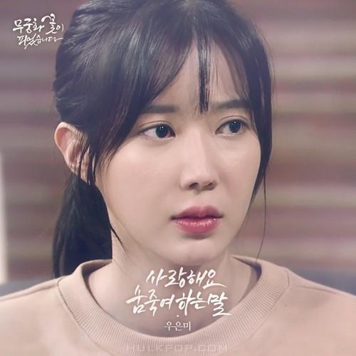 Woo Eun Mi – Lovers in Bloom OST Part.19