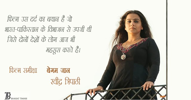एक वारांगना वीरांगना : बेगम जान — रवींद्र त्रिपाठी #BegumJaan