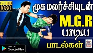 MGR Mugamalarchi | Music Box
