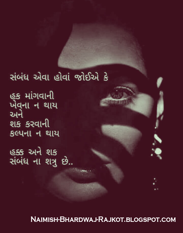 Gujarati Quotes About Life Naimish Bhardwaj Rajkot Blogspot Com