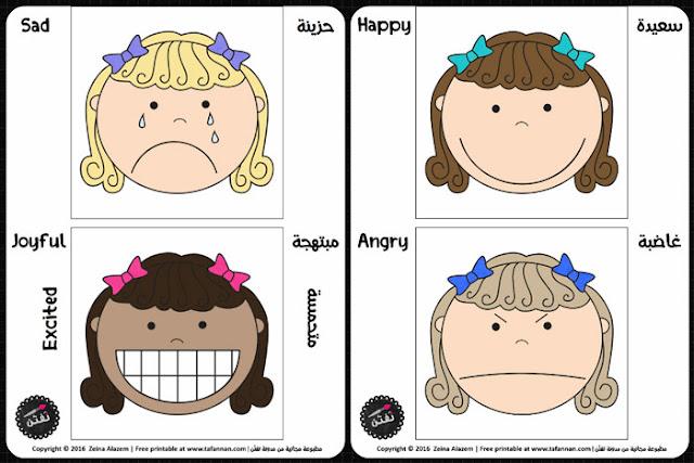 بطاقات المشاعر للبنات مطبوعة من تفنن emotions cards for girls