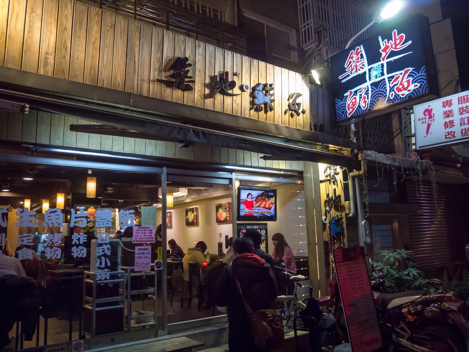 平價生魚片夯店之一。築地鮮魚 • 鍵盤美食家週記