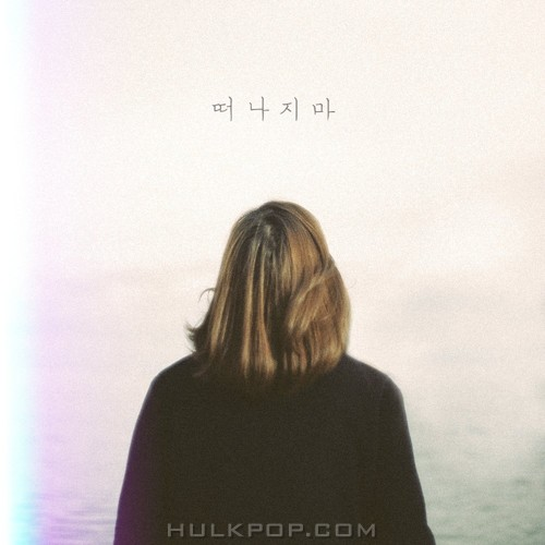 Yang Eun Sun – Don't Leave – Single
