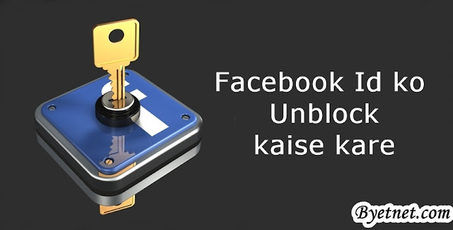 facebook-id-ko-unblock-karne-ka-method