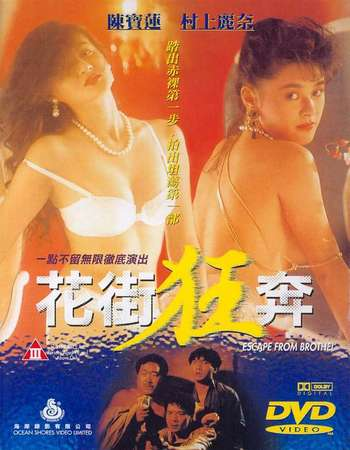 Escape from Brothel 1992 Hindi Dual Audio  Full Movie Download