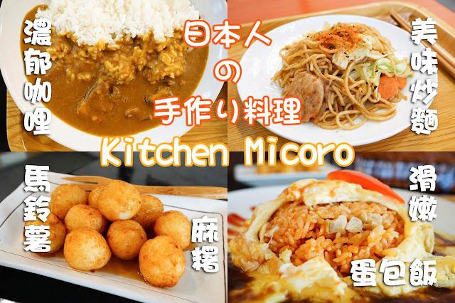 12378005 969016886484890 4753432653785877300 o - 日式料理|Kitchen Micoro