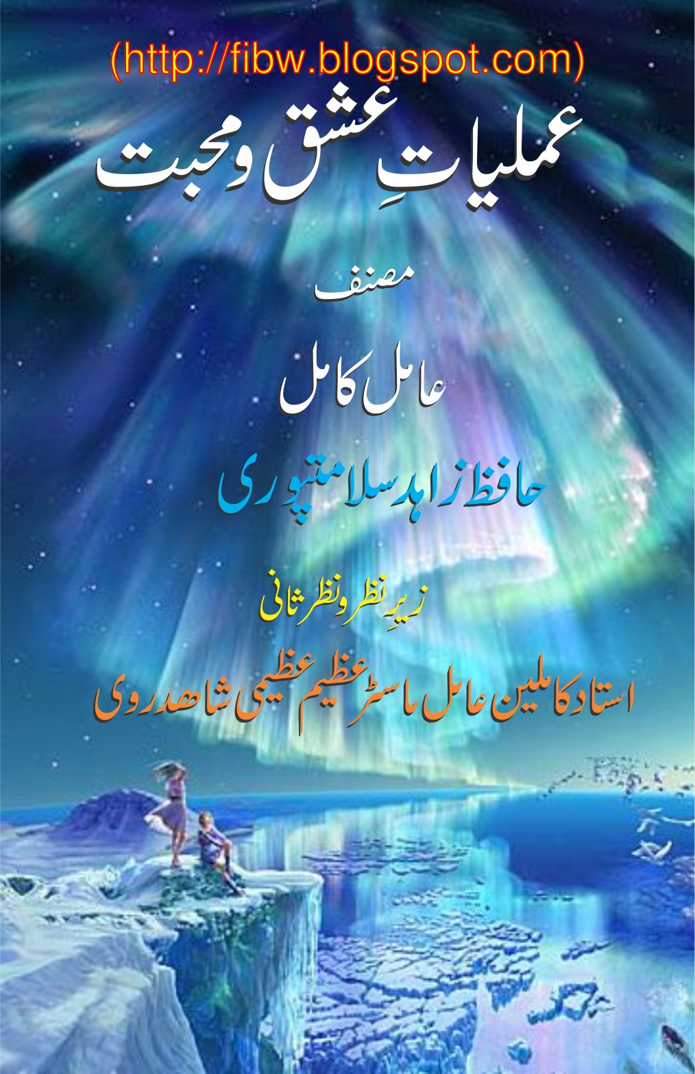 Mohabbat o amliyat urdu ishq book in