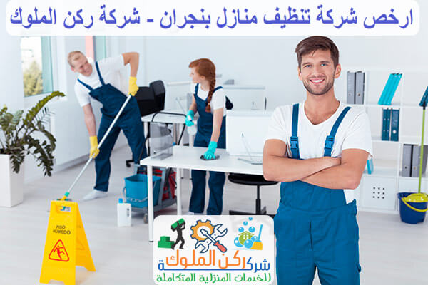 ارخص شركة تنظيف بنجران