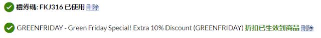 iHerb Promo Code優惠折扣禮券促銷代碼