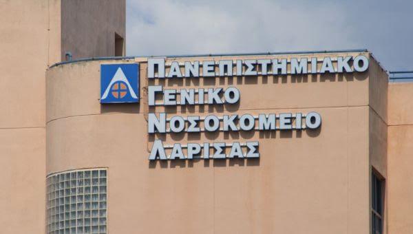 Ενεργειακή αναβάθμιση του Πανεπιστημιακού Νοσοκομείου Λάρισας και του Νοσοκομείου Βόλου