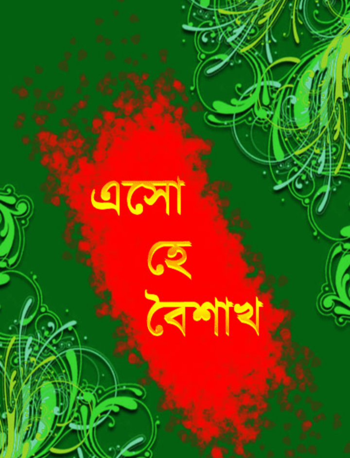 Suvo noboborsho bangla sms for girlfriend boyfriend friends family bengali new year greetings sms bangla new message bochor seser jhora pata bollo ure ese ekti bachor periye gelo haoar sathe vese asche natun bachor rekho m4hsunfo