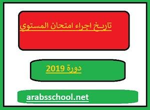 موعد اجراء امتحان المستوي 2019