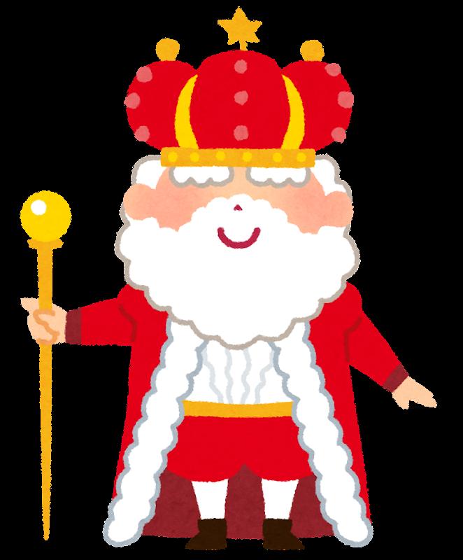 「王様 フリー画像」の画像検索結果