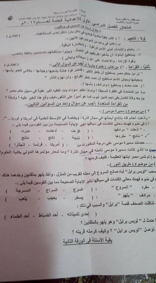 امتحان نصف العام الرسمى فى اللغة العربية محافظة القليوبية الصف الثالث الاعدادى 2017