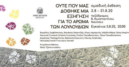 Ομαδική έκθεση για το Περιβάλλον από 14 σύγχρονους καλλιτέχνες στο Ναύπλιο