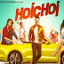 Hoichoi Unlimited (2018) Bengali Movie HDTV-Rip – 480P | 720P – 400MB | 1.2GB. Perfect Print.