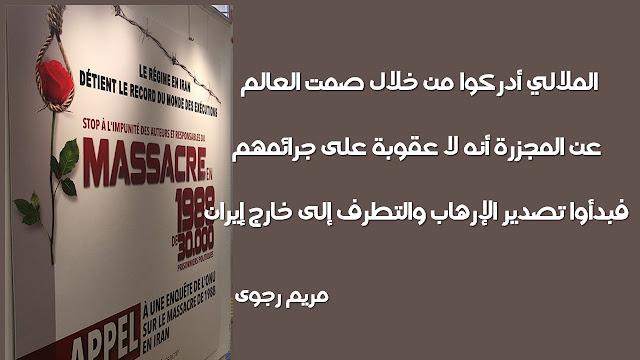 رسالة مريم رجوي إلى المشاركين في معرض المجزرة في العام 1988 في بلدية باريس المنطقة الأولى