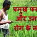 प्रमुख फसल और उनके रोग के नाम - Types of Plant Diseasesin hindi