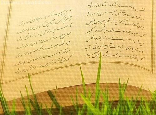 Turmeric saffron 03 01 2012 04 01 2012 for Divan e hafez