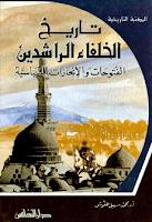 تحميل كتاب تاريخ الخلفاء الراشدين