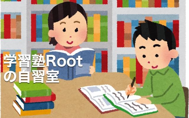 学習塾Rootの自習室 : トップページ