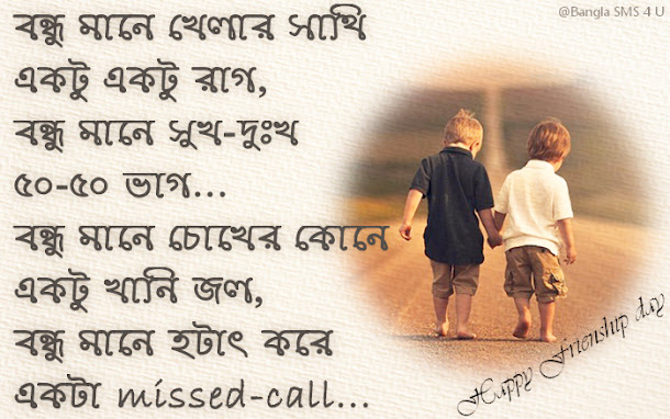 Friendship Day Quote For Wife : Friendship day messages and quotes in bengali part bangla sms u