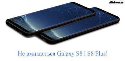 Не включається Galaxy S8 і S8 Plus! Що можна зробити?
