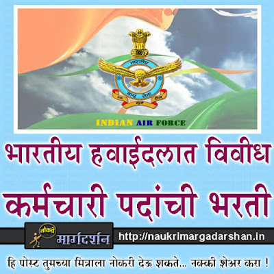air force, indian air force recruitment, air force vacancies, air force ground staff recruitment