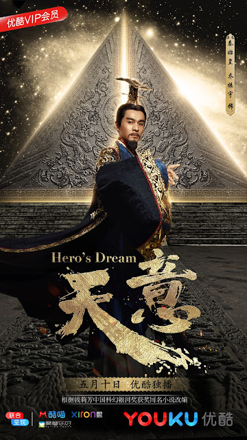 Hero's Dream Poster Qiao Zhenyu